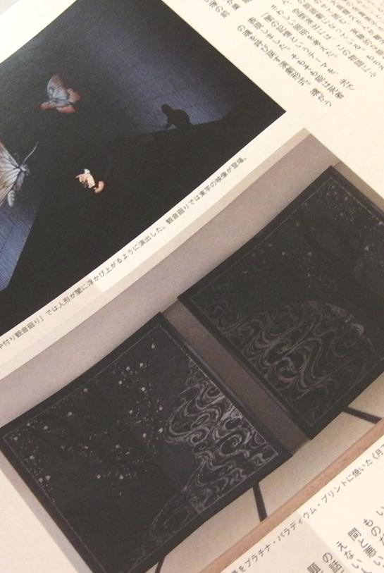 PAGES VOGUE JAPAN 2