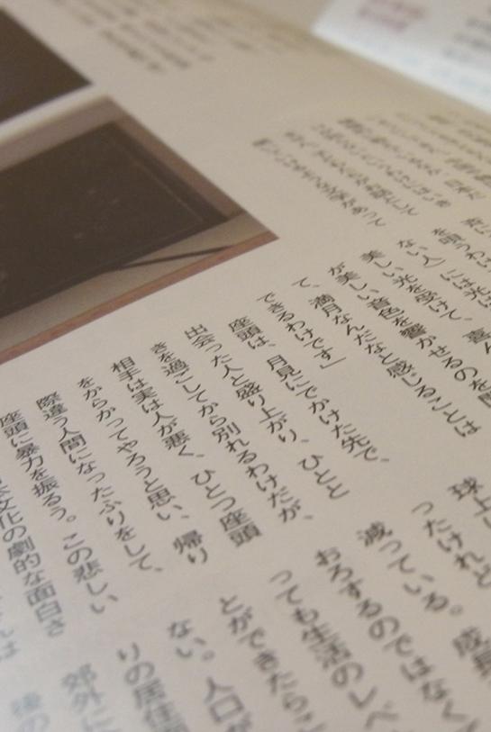 PAGES VOGUE JAPAN